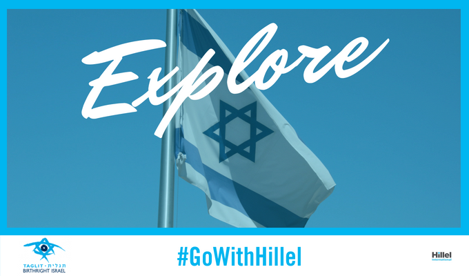 """Explore"" with image of Israeli flag"
