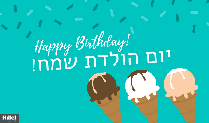 Happy Birthday and Yom Huledet Sameach with teal and brown ice cream cones and sprinkles.