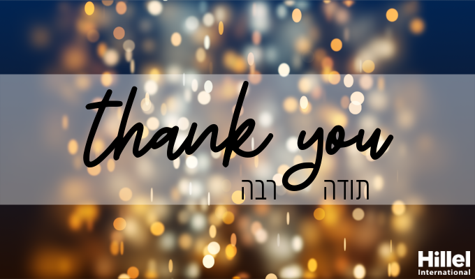 thank you todah rabah english hebrew