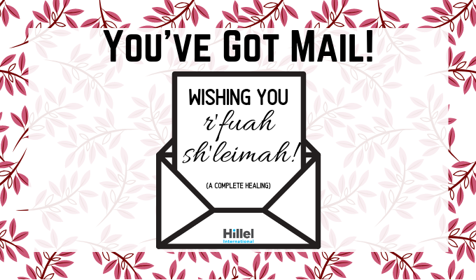 you've got mail wishing you r'fuah sh'leimah a complete healing