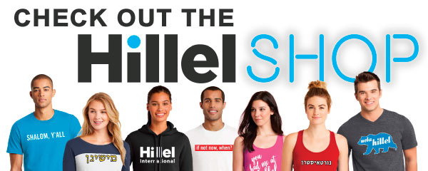 Check out the Hillel Shop.